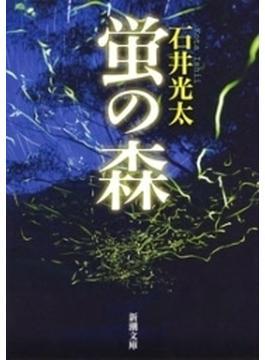 蛍の森(新潮文庫)(新潮文庫)