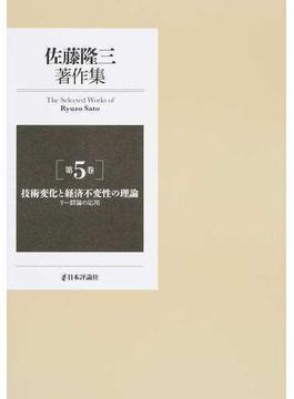 佐藤隆三著作集 第5巻 技術変化と経済不変性の理論