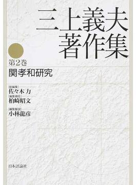 三上義夫著作集 第2巻 関孝和研究