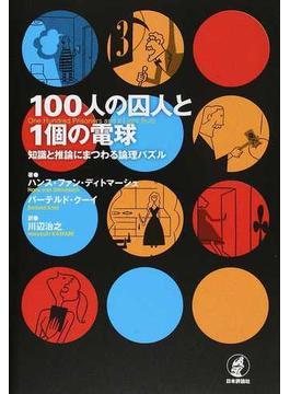100人の囚人と1個の電球 知識と推論にまつわる論理パズル