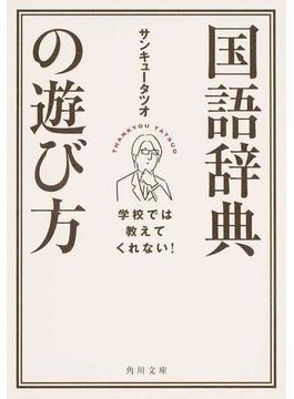 学校では教えてくれない!国語辞典の遊び方(角川文庫)
