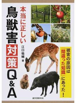 本当に正しい鳥獣害対策Q&A 被害の原因は「間違った知識」にあった!
