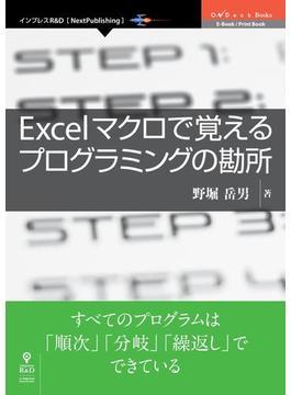 Excelマクロで覚えるプログラミングの勘所