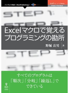 【オンデマンドブック】Excelマクロで覚えるプログラミングの勘所