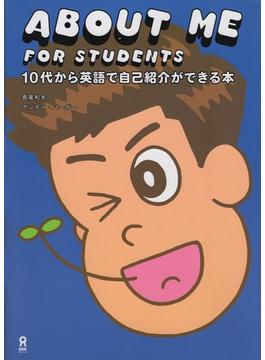 ABOUT ME FOR STUDENTS 10代から英語で自己紹介ができる本