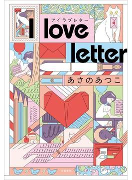 I love letter(文春e-book)