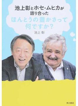 池上彰とホセ・ムヒカが語り合ったほんとうの豊かさって何ですか?