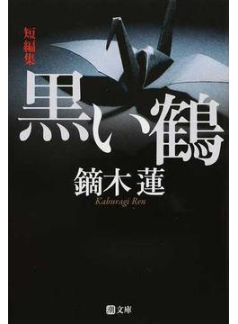 黒い鶴 短編集
