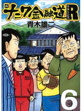 新ナニワ金融道R 6 (SPA!comics)(SPA! comics)