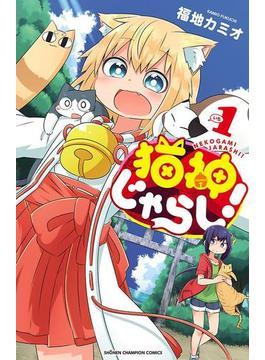猫神じゃらし! 1(少年チャンピオン・コミックス)