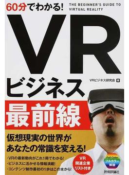 60分でわかる!VRビジネス最前線 今すぐつかめ!VRがもたらすビジネスチャンス