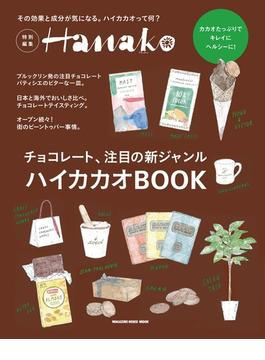 Hanako特別編集 ハイカカオBOOK(Hanako特別編集)