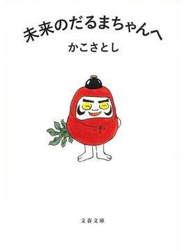 未来のだるまちゃんへ(文春文庫)