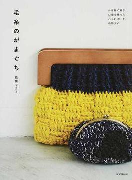 毛糸のがまぐち かぎ針で編む口金を使ったバッグ、ポーチ、小物入れ