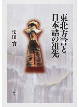 東北方言と日本語の祖先
