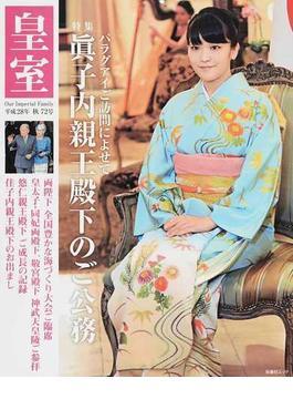 皇室 Our Imperial Family 第72号(平成28年秋号) 特集眞子内親王殿下のご公務(扶桑社MOOK)