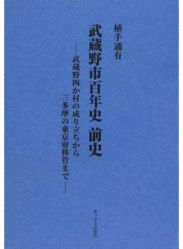 武蔵野市百年史前史 武蔵野四か村の成り立ちから三多摩の東京府移管まで