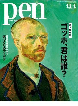 Pen 2016年 11/1号(Pen)