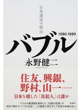 バブル 日本迷走の原点 1980−1989