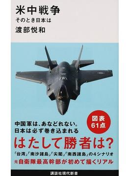 米中戦争 そのとき日本は(講談社現代新書)