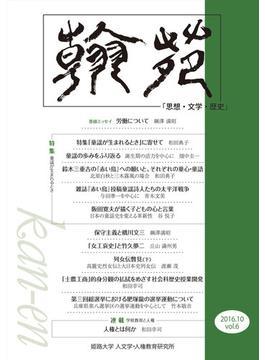 翰苑 思想・文学・歴史 vol.6(2016.11)