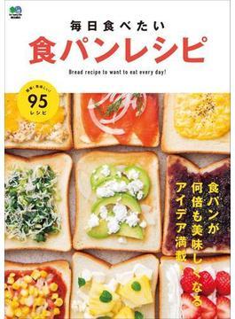 毎日食べたい食パンレシピ