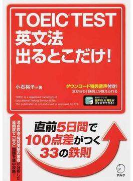TOEIC TEST英文法出るとこだけ! 直前5日間で100点差がつく!