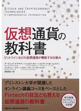 仮想通貨の教科書 ビットコインなどの仮想通貨が機能する仕組み