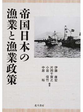 帝国日本の漁業と漁業政策