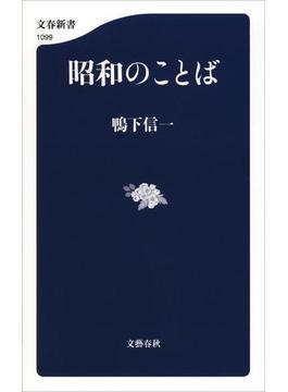 昭和のことば(文春新書)