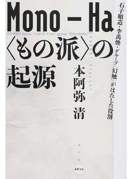 〈もの派〉の起源 石子順造・李禹煥・グループ〈幻触〉がはたした役割