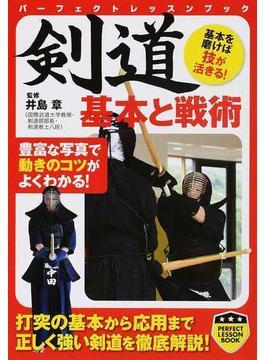 剣道基本と戦術(PERFECT LESSON BOOK)
