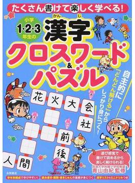 小学1・2・3年生の漢字クロスワード&パズル たくさん書けて楽しく学べる!
