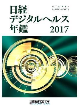 日経デジタルヘルス年鑑 2017