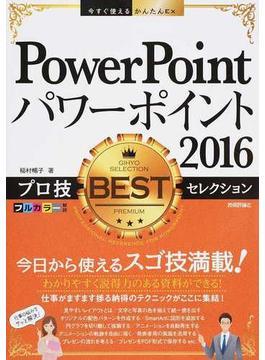 PowerPointパワーポイント2016プロ技BESTセレクション