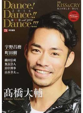 Dance!Dance!!Dance!!!2016〜秋舞祭with YOU 2016アイスショー特別号(TOKYO NEWS MOOK)