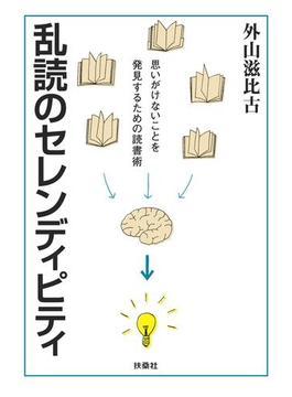 乱読のセレンディピティ(扶桑社BOOKS文庫)