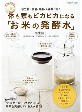 体も家もピカピカになる「お米の発酵水」(扶桑社ムック)
