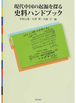 現代中国の起源を探る史料ハンドブック
