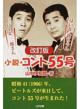 小説・コント55号 いくよ、二郎さん はいな、欽ちゃん 改訂版