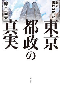 誰も書けなかった東京都政の真実