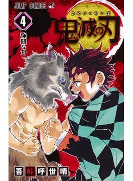 鬼滅の刃 4 (ジャンプコミックス)(ジャンプコミックス)
