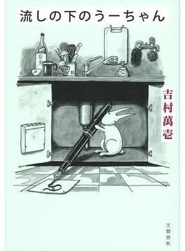 流しの下のうーちゃん(文春e-book)