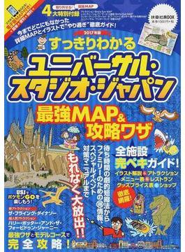 すっきりわかるユニバーサル・スタジオ・ジャパン最強MAP&攻略ワザ 2017年版(扶桑社MOOK)