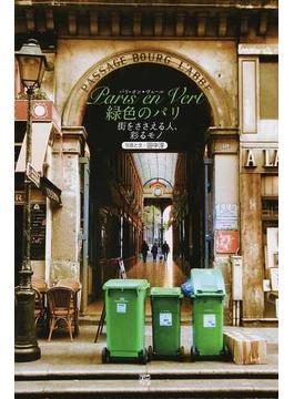 Paris en Vert緑色のパリ 街をささえる人、彩るモノ
