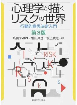 心理学が描くリスクの世界 行動的意思決定入門 第3版