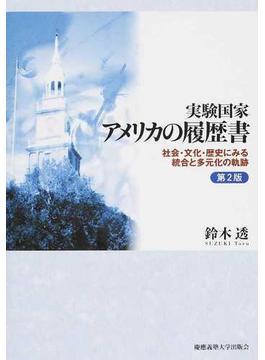 実験国家アメリカの履歴書 社会・文化・歴史にみる統合と多元化の軌跡 第2版