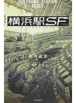 横浜駅SF(カドカワBOOKS)