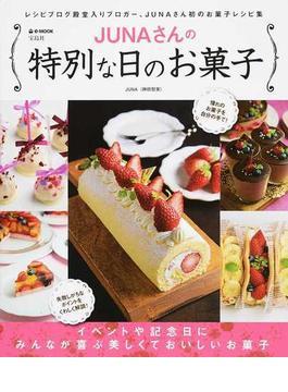 JUNAさんの特別な日のお菓子 イベントや記念日にみんなが喜ぶ美しくておいしいお菓子(e‐MOOK)