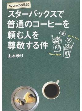 スターバックスで普通のコーヒーを頼む人を尊敬する件